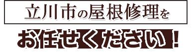 立川市の屋根修理をお任せください!