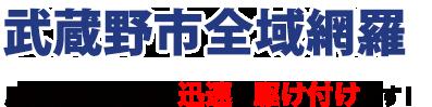 武蔵野市全域網羅