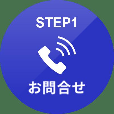 STEP 01 お問合せ
