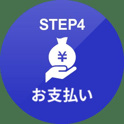 STEP 4 お支払い