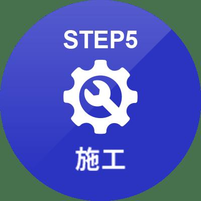 STEP 05 施工