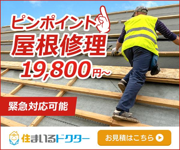 屋根修理 火災保険適応チェック